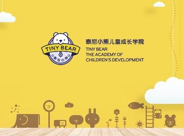 泰尼小熊儿童成长学院品牌设计
