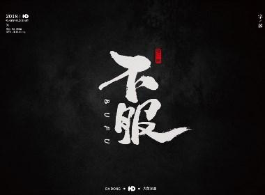 韩大东《字迹5》