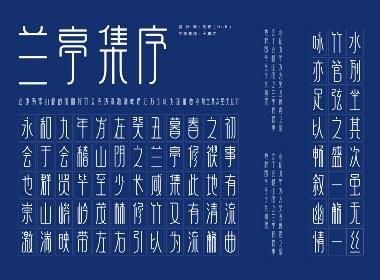 静夜思字体设计