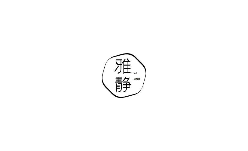 吕逸少 | 字体合集(三)