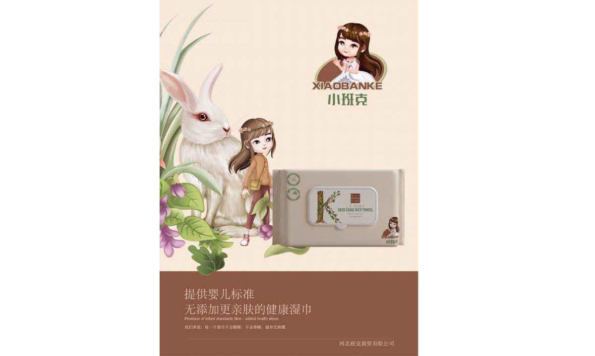 小班克纸业——河北徐桂亮品牌设计