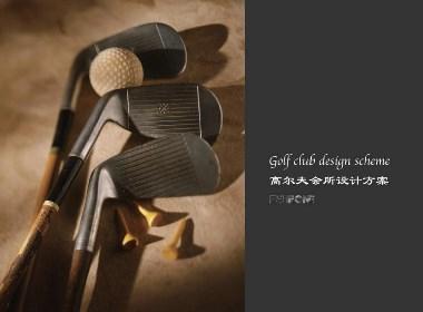 鱼骨设计——高尔夫会所