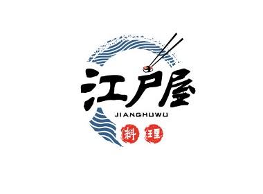江户屋日本料理视觉形象设计