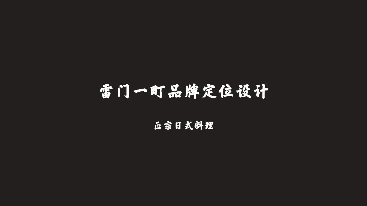 雷门一町日式料理品牌设计 | 商业品牌设计