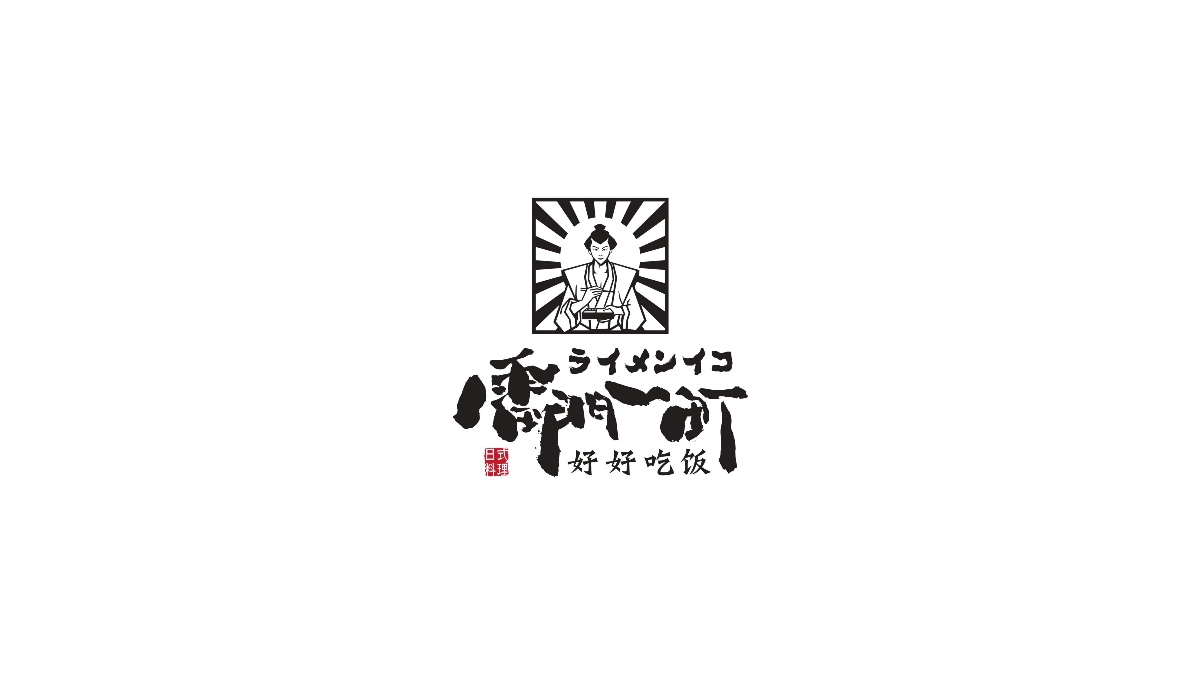 雷门一町日式料理品牌设计   商业品牌设计