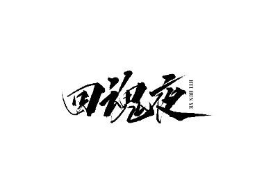 雨田手寫(第二十七輯)