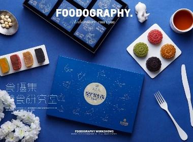 恒大大三元月饼合集 食摄集|foodography