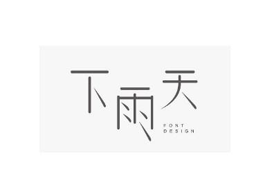字体设计精选 第三十篇