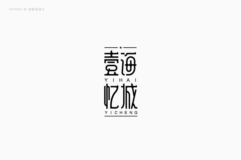 张家佳7月商业字体字形标志设计案例总结