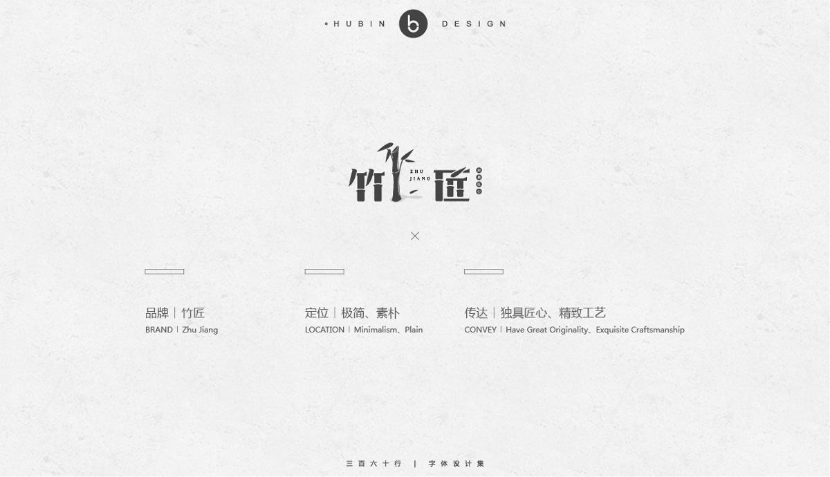 LOGO字体设计小集