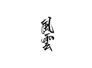 雨田手寫(第二十八及)