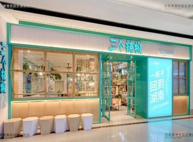 广州 三个辣椒 | 花万里餐厅设计