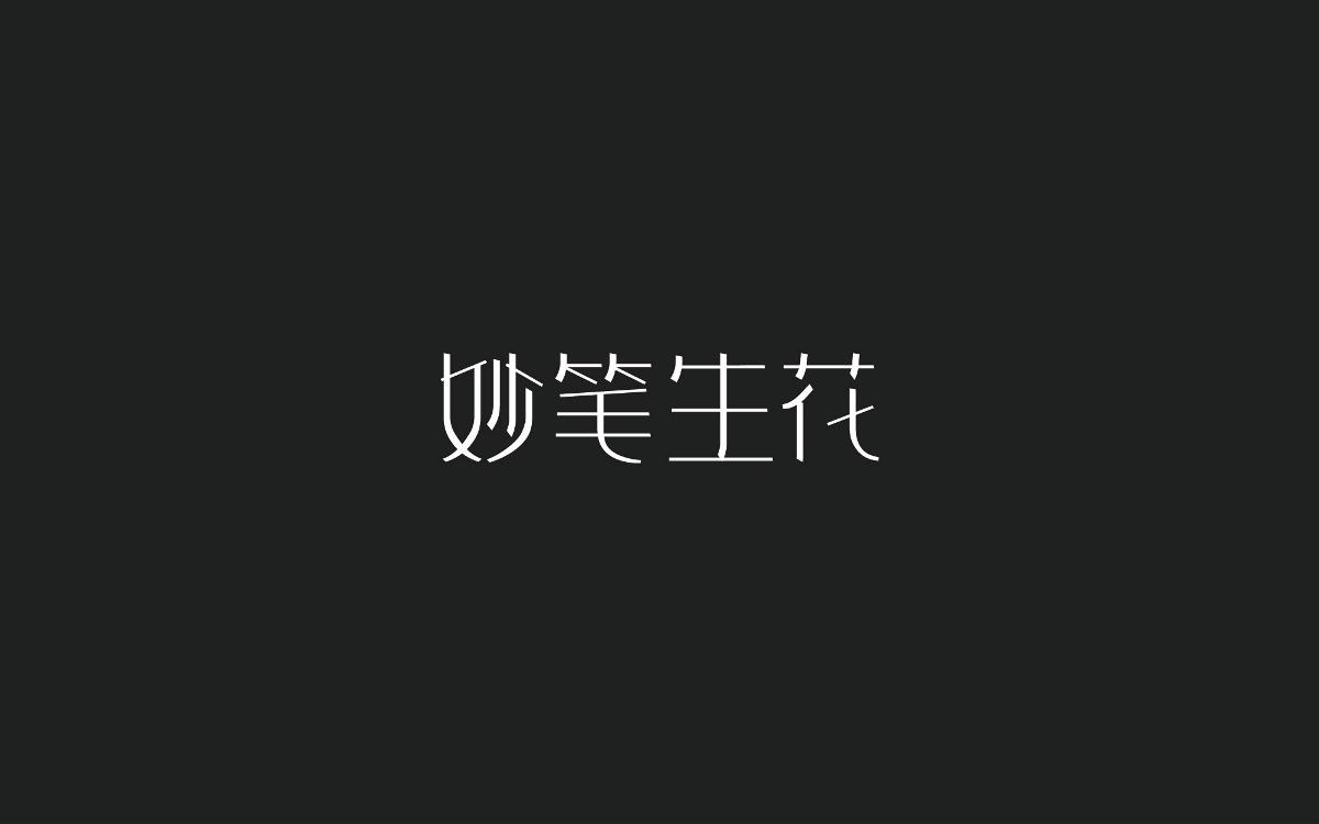2018-木老蜀字设-30例