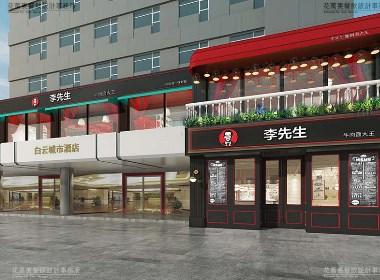 李先生牛肉面广州火车站 | 花万里餐厅设计