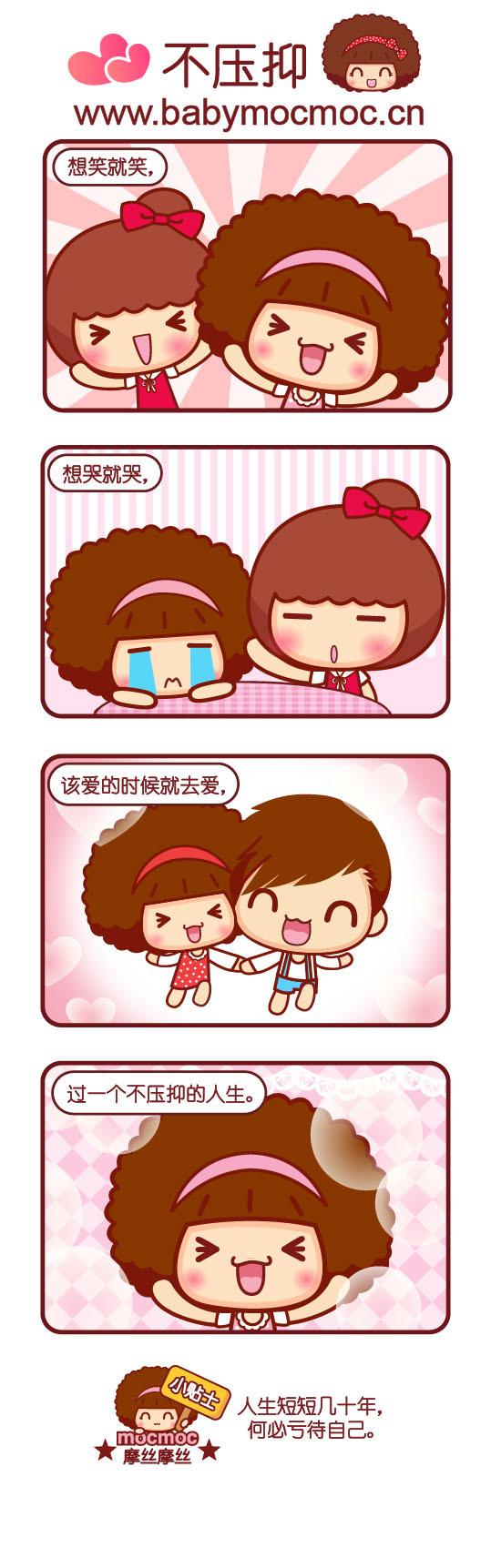 摩丝摩丝漫画~7月