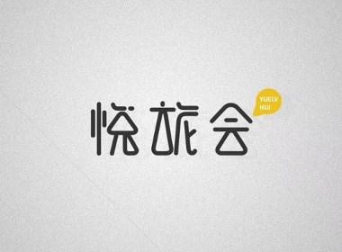 旅行社团字体设计
