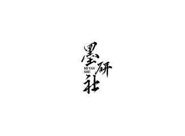 雨田手寫(第二十九輯)