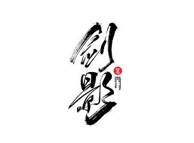 毛笔字<书写集 4 >