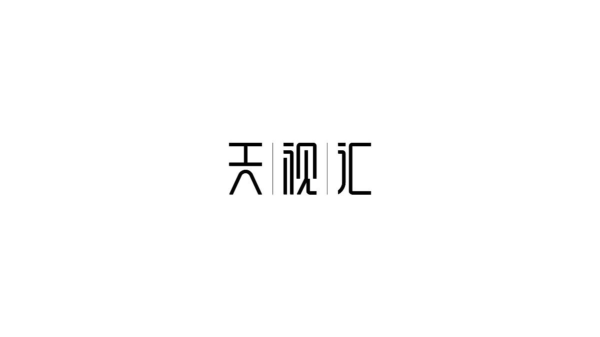 字体设计-006