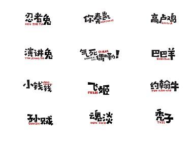 字体设计-第三回合