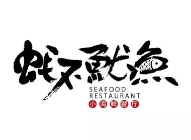 虾不鱿鱼字体logo