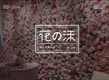 花の沫品牌形象设计