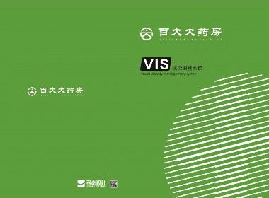 连锁药店VI手册设计