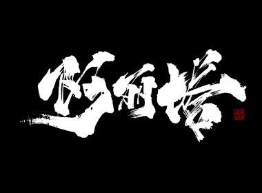 壹捌年柒月手写字体贰