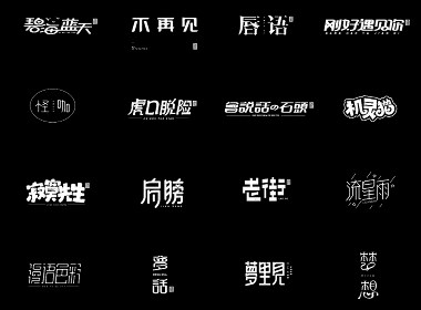 王驰 | 字体设计第三回