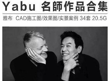 新!YABU雅布 名师作品合集丨平立面CAD图库丨施工图+效果图+实景案例丨20.5G