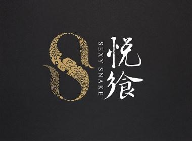 悦飨时尚餐厅品牌形象设计