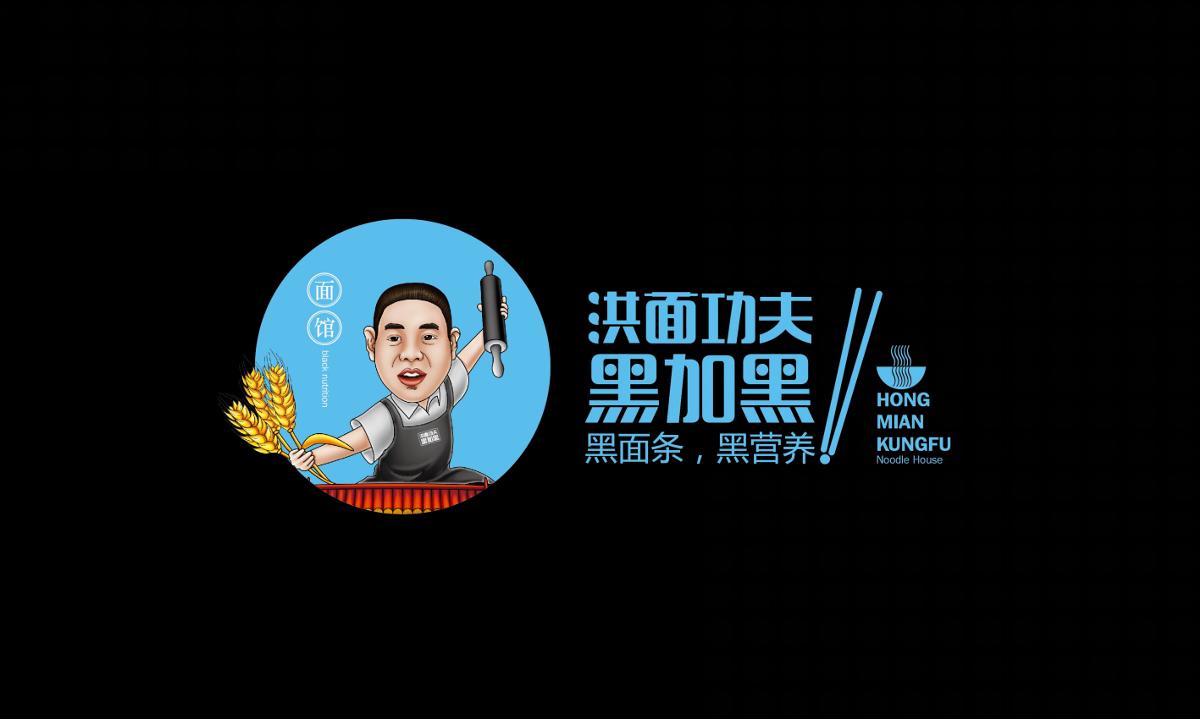 洪面功夫——河北徐桂亮品牌设计
