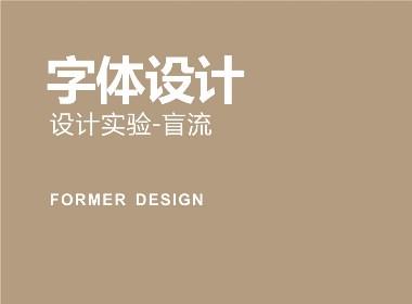 FORMER字体设计集 二