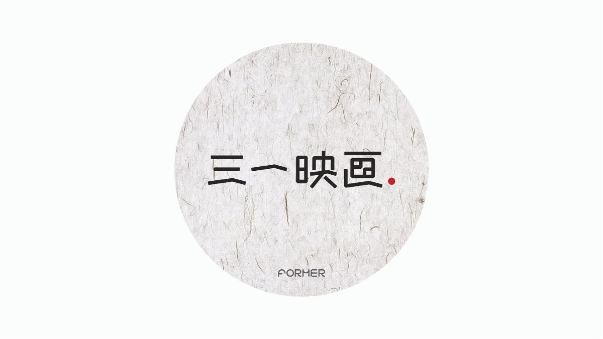 FORMER字体设计集