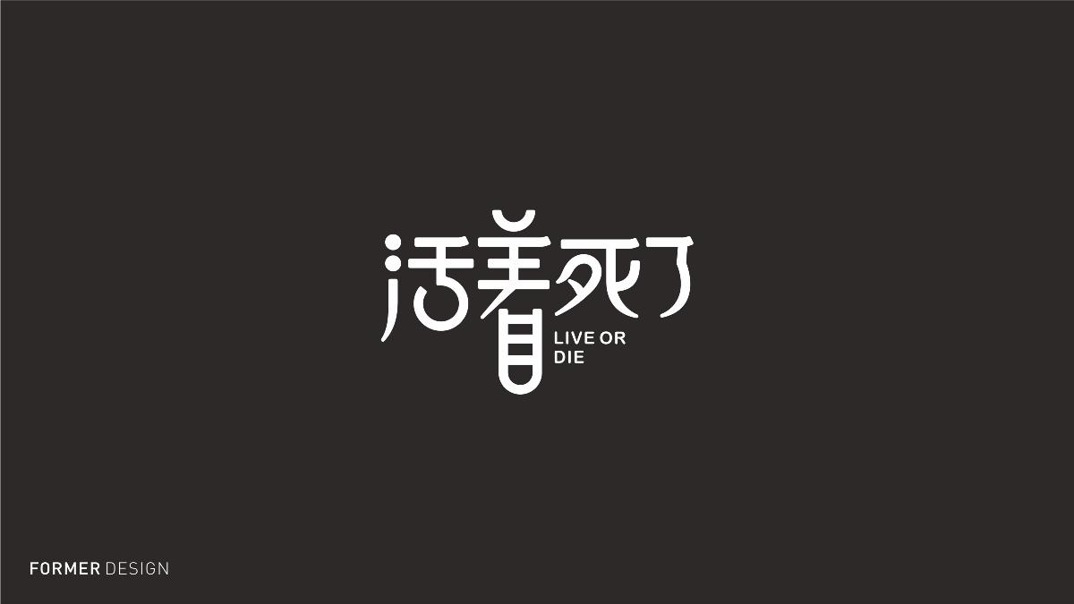 FORMER字体设计集 三
