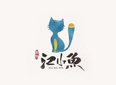 江小鱼,一个特别有创意的logo形象
