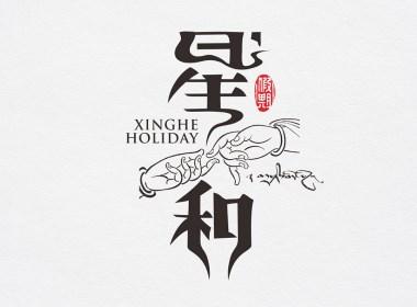 西藏旅行社logo
