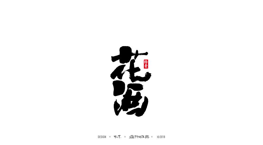 書法字记 × 31期