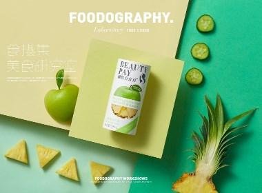 果汁成熟了 食摄集美食摄影 |foodography