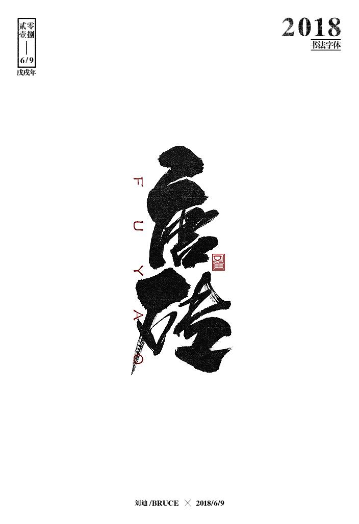 刘迪BRUCE-八月书法字体