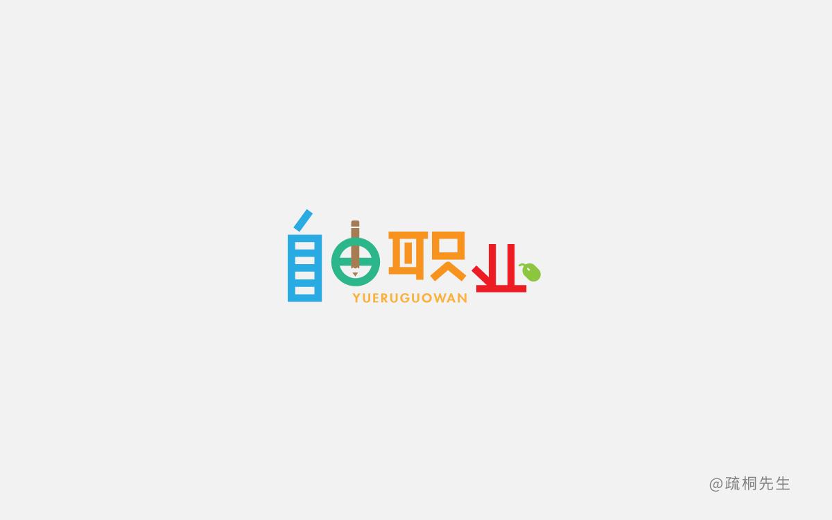 字体设计第一期