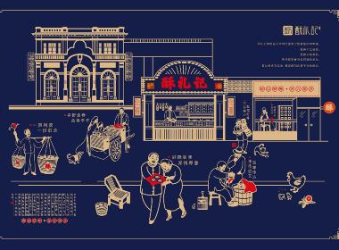 中式糕点品牌商业插画设计酥礼记