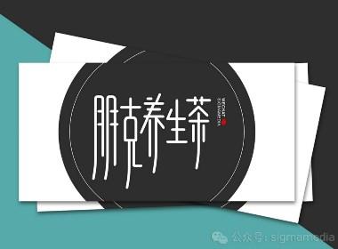 原创字体设计:朋克养生茶