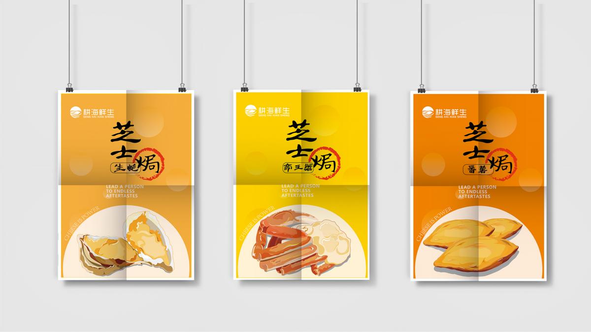 首诺文化传媒原创设计 - 广东耕海鲜生产品包装设计