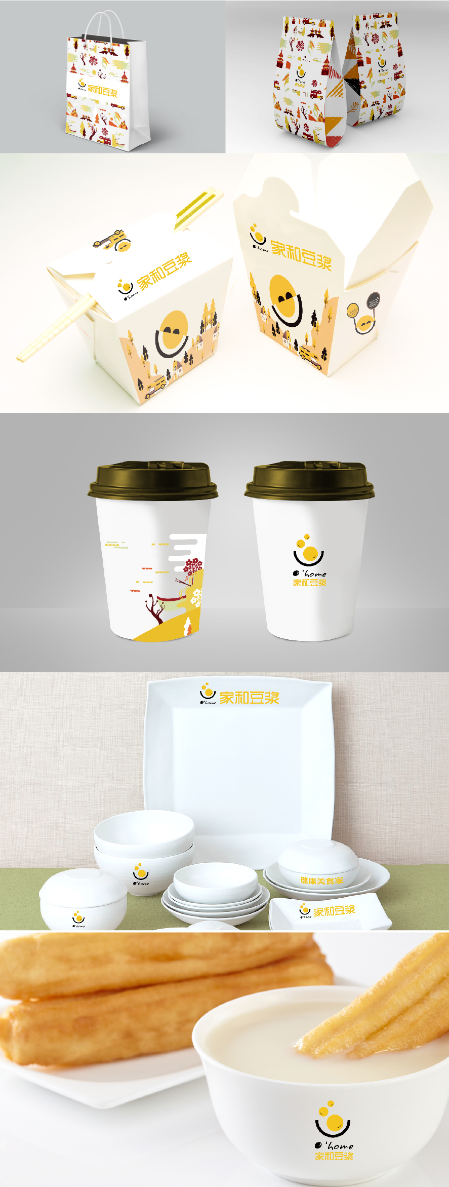 朗朗文化 朗朗餐程式 餐饮 vi设计 空间设计 包装 餐饮品牌全案 家和豆浆