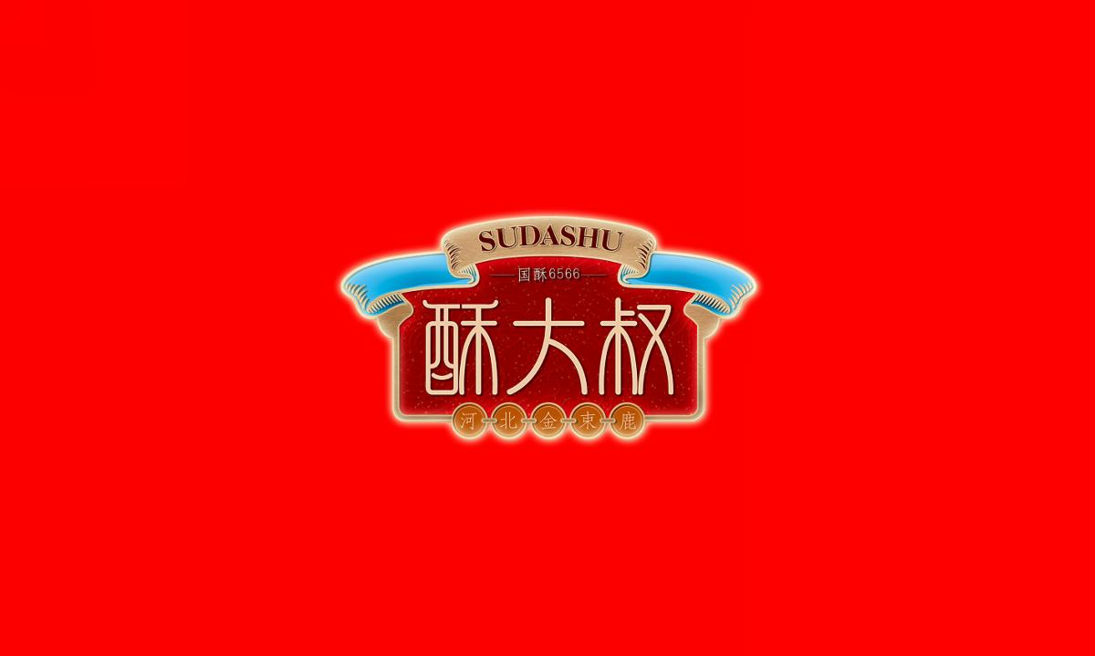 酥大叔酥糖——徐桂亮品牌设计
