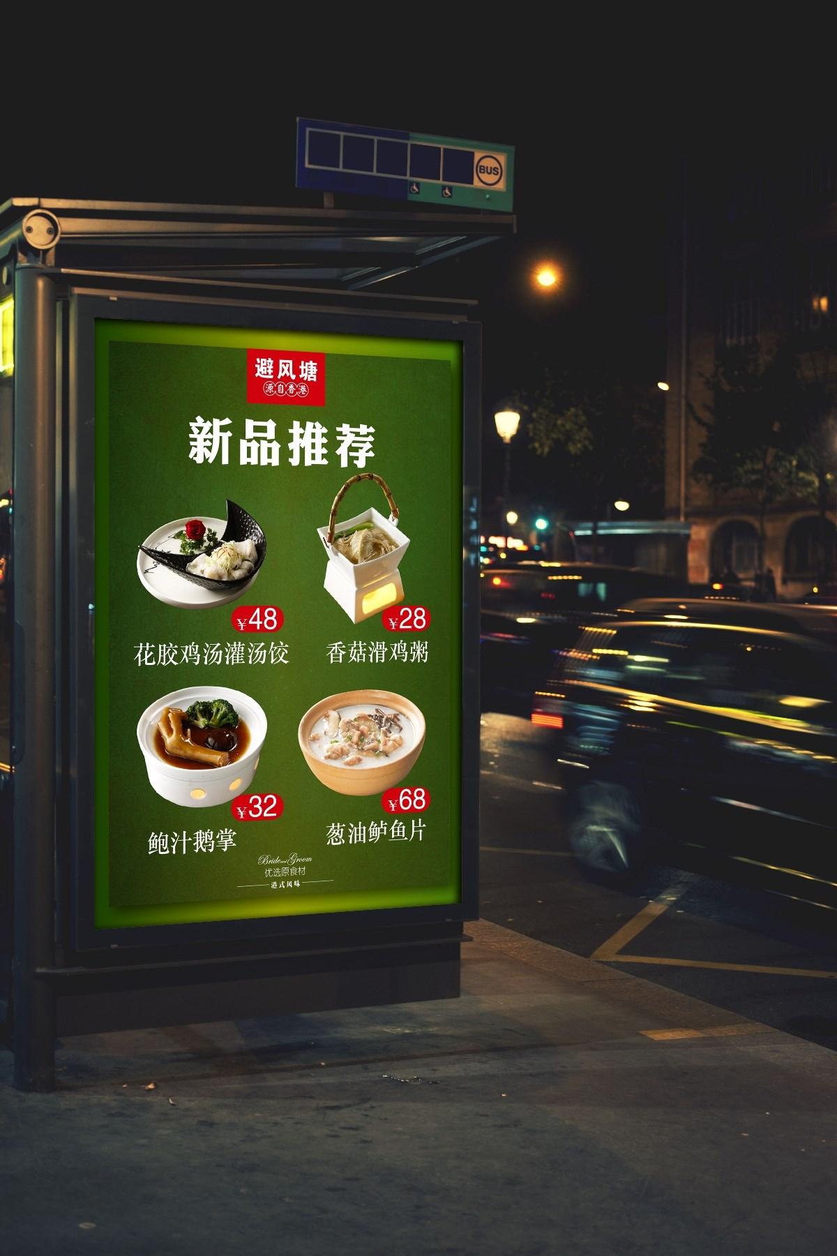 户外海报-餐饮