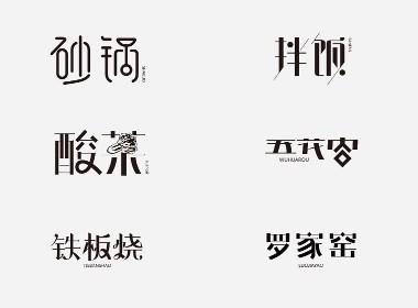 字体设计近期总结