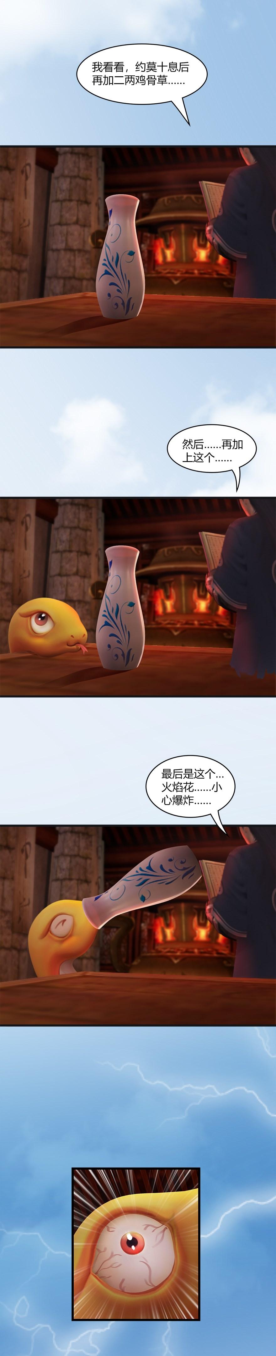 """《堕玄师》第23话:玄兽毛线一夜成名,江湖封号""""背锅侠"""""""