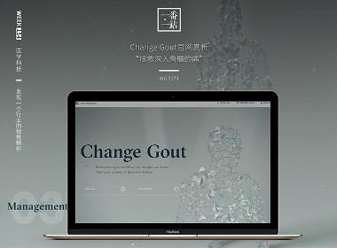 戛纳创意节金奖-Change Gout官网设计赏析